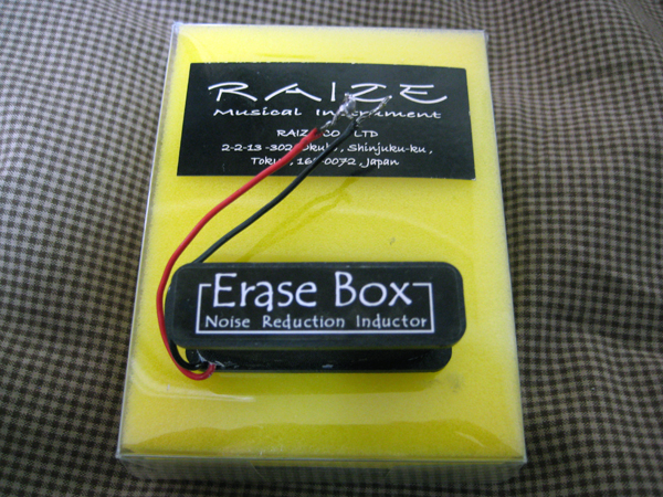 Raize Erase Box